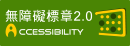 Web Priority 2_A Accessibility Approval,(Opened With New Window)